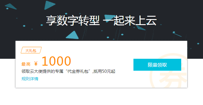 2018年阿里云ecs服务器1000元代金券大礼包限量领取